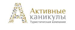 Турфирма «Активные каникулы» г. Санкт-Петербург
