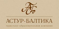 Туристко-образовательная компания Астур-Балтика г. Санкт-Петербург