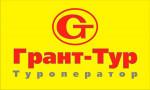 Туроператор «Грант-Тур» г. Санкт-Петербург