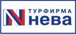 Туроператор Нева (Neva) г. Санкт-Петербург