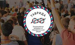 Образовательный форум вновь работает в Крыму