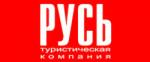 Турфирма Русь в Санкт-Петербург