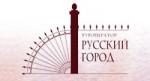 Турфирма Русский город в Санкт-Петербург