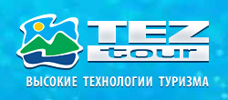 Туроператор ТЕЗ ТУР (Tez Tour) г. Санкт-Петербург