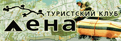 Туристский клуб Лена в Санкт-Петербурге