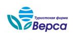 Туроператор Верса (Versa) г. Санкт-Петербург