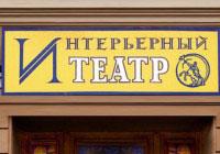 Интерьерный театр Санкт-Петербурга